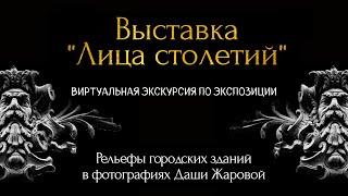 Виртуальная экскурсия по выставке Даши Жаровой «Лица столетий».