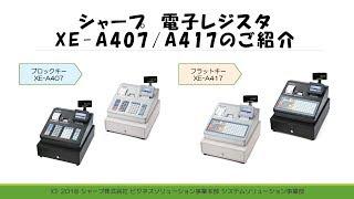 電子レジスタXE-A407/XE-A417のご紹介