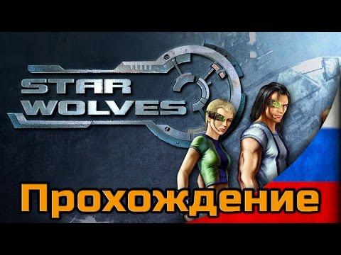 Прохождение Звёздные волки 1 - Начало игры и миссия Патруль - Часть 1