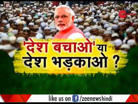 Deen bachao, desh bachao rally: Was it a rally against PM Modi?