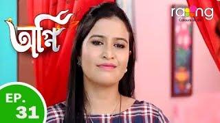 Agni - অগ্নি | 05th Nov 2018 | Full Episode | No 31