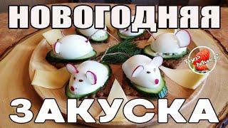 Мышка с сюрпризом / Сырно сельдевая  закуска / Фаршированные яйца