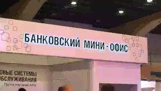 видео Передовые системы самообслуживания
