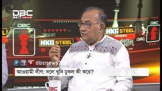 আওয়ামী লীগে বঙ্গবন্ধুর খুনি ঢুকল কী করে? || রাজকাহন || Rajkahon 2 || DBC NEWS 15/08/17