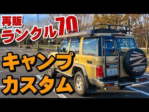 #9 再販ランクル70 キャンプ仕様車にカスタム!! ARB ルーフラック / ARBサイドオーニング / JAOS リアラダー