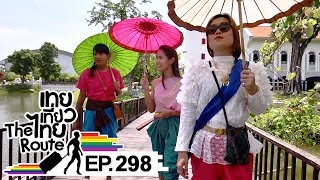 เทยเที่ยวไทย The Route | ตอน 298 | พาเที่ยว เมืองมัลลิกา ร.ศ.124 กาญจนบุรี