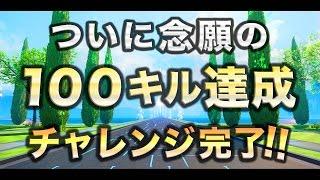 【BO3実況】ハセシンのDOM実況~ついに100キル達成!100キルチャレンジ…