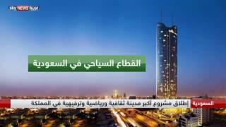 مشروعات ضخمة تضع المملكة العربية السعودية على خارطة الوجهات السياحية العالمية