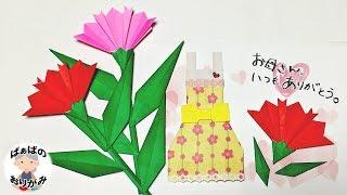 「ばぁばの折り紙」へようこそ! この動画では、折り紙の「カーネーショ...