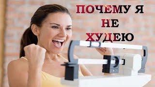 Вес не уходит что делать. Диета и фитнес не помогает. Психология
