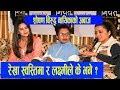 नायिकाको शो*षणबारे Rekha Thapa, swastima Khadka & Laxmi Bardewa बोले ||  सुनाए यस्तो पी*डा