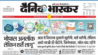 18 सितंबर 2021आज का दैनिक भास्कर न्यूज़ पेपर latest news Dainik Bhaskar Hindi news paper today new screenshot 1