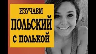 Урок польского с ПОЛЯЧКОЙ! Изучение польского языка / Польська мова. Polish 2018