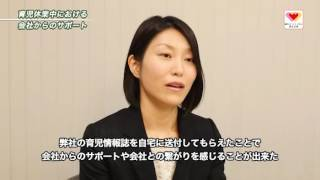 平成28年度東京ライフ・ワーク・バランス認定企業取組紹介 株式会社赤ちゃんとママ社