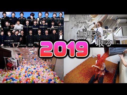 はじめしゃちょー2019年総集編