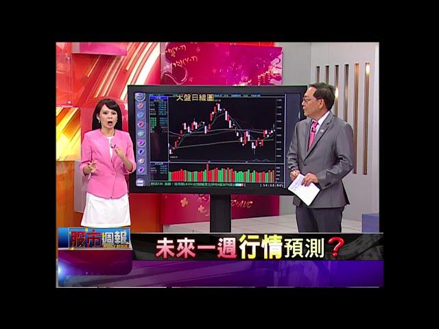股市周報*曾鐘玉20180722-1(柯孟聰×楊璧如×陳杰瑞)
