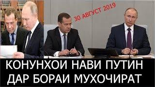 Диккат МУХОЧИРОН!!! КОНУНХОИ НАВИ ПУТИН. ХАТМАН ОГОХ БОШЕД!!