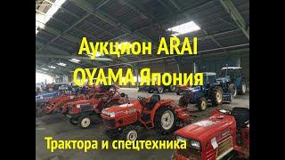 котамото на аукционе  Arai Oyama Япония,  2 декабря, купил трактор под заказ