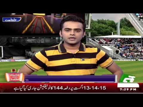 Pak Vs England Series 2016 | 4th Test Match Day 1 | 11 August 2016 Neo Special