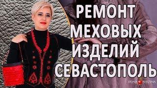 Реставрація норковій шубки. DIY. Ремонт хутряного виробу в Севастополі