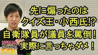 2018年4月18日のKCGX生放送より <毎週水曜夜9時は YouTuber KAZUYAのニ...
