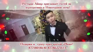 Новогодний Корпоратив и Новый Год Павлодар Ведущий Шоумэн Тамада Нурсултан Ордабаев