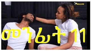 New Eritrean film Menfit (መንፊት ) part 11 Shalom Entertainment 2020