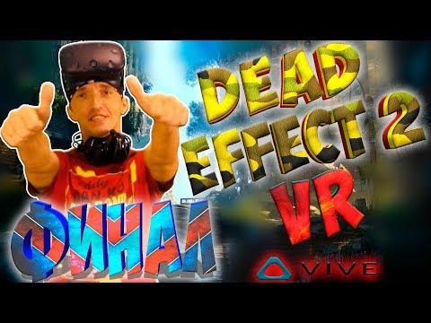 ФИНАЛЬНЫЙ БОСС в Dead Effect 2 VR в ВИРТУАЛЬНОЙ РЕАЛЬНОСТИ с HTC VIVE |