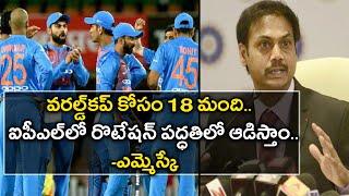 World Cup 2019: MSK Prasad Reveals World Cup Plans | Oneindia Telugu