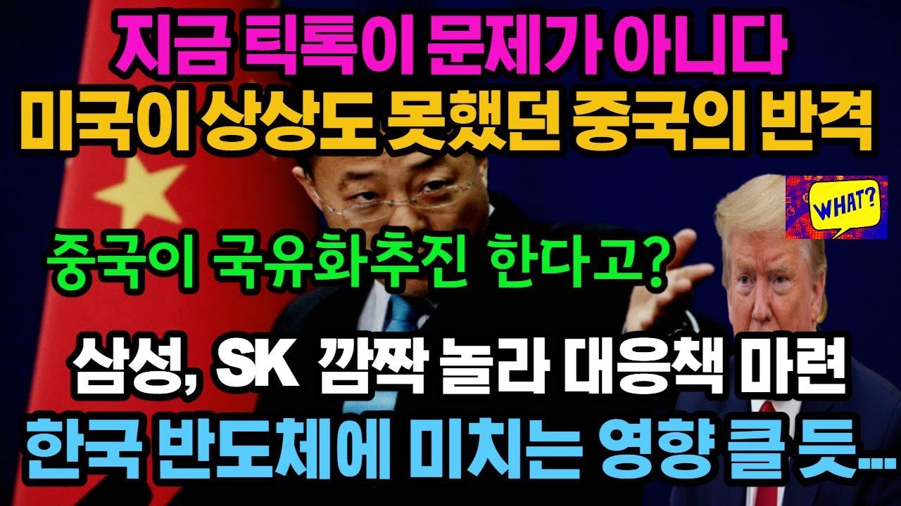 중국이 국유화한다고, 미국이 상상도 못했던 일이 발생하는가? 한국 반도체업계도 당황, 삼성전자, SK하이닉스도 대응마련에 지혜를 . . .