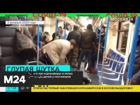 Обвиняемый в пранке про коронавирус в метро раскаялся - Москва 24