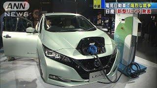 世界的に電気自動車の開発競争が熾烈(しれつ)化するなか、日産自動車...