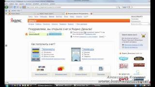 Яндекс Деньги - как зарегистрировать кошелек?