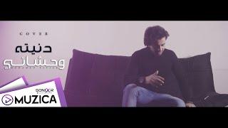 محمد الطيار - دنيته وحشاني [ Eyad Jian - Donito Wahshany - [ COVER SONG