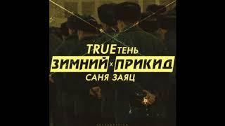 Новинка! САНЯ ЗАЯЦ FEAT. TRUEТЕНЬ - ЗИМНИЙ ПРИКИД (2019)