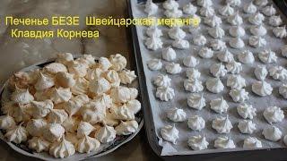 Печенье БЕЗЕ  Швейцарская меренга