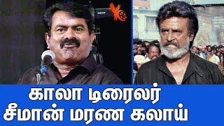 காலா டிரைலர் சீமான் மரண கலாய் : Seeman Troll Rajinikanth | Sterlite issue