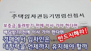 [초보자에게도 쉬운 부동산경매] 주택임차권등기명령 신청…