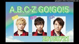 ☆A.B.C-Z Go!Go!5  20180721☆ thumbnail