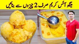 Mango Ice Cream Recipe By ijaz Ansari  Ice Cream Recipe  Only 2 Ingredients