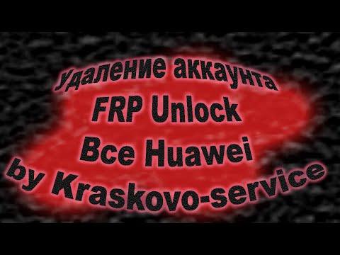 Самый быстрый и простой способ разблокировать любой Huawei/На примере Honor 7A FRP Bypass