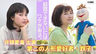 ABCテレビ、テレビ神奈川で放送中の ドラマ「結婚できないにはワケがある。」に 5月16日(日)放送の第5話から井頭愛海が出演します! 今回演じるのは 主人公と同じ「人形 ...