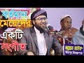 New Bangla Song । শুয়াইব আহমদ আশ্রাফীর মেয়েদের নিয়ে একটি সংগীত।