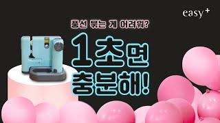 홈파티 풍선 준비~ 이지플러스 하나면 손쉽게 끝!