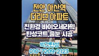 천안아산역 더리브아파트 입주전 곰팡이,결로방지 탄성코트…