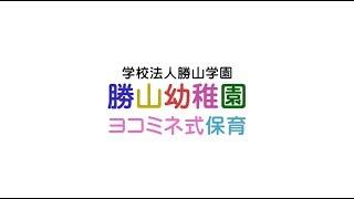 勝山幼稚園では、開園以来70年の歴史の中で積み上げてきた「一人ひとり...