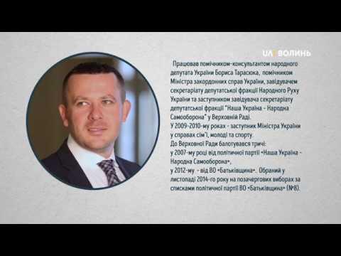 UA: ВОЛИНЬ: Виборчий округ. Народний депутат Іван Крулько.