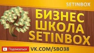 SetinBox Вторая часть  Казань 25.04.2014 года Обучение setinbox