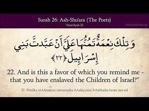 Quran: 26. Surat Ash-Shu'ara (The Poets): Arabic and English translation