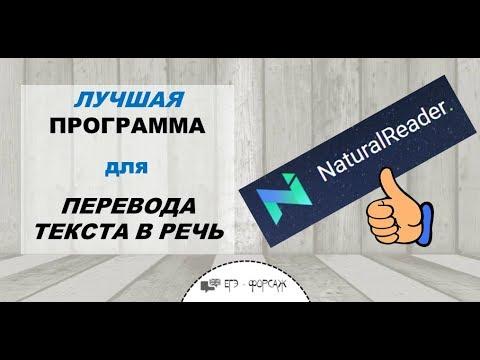 Natural Reader Tutorial - Лучшая программа для озвучивания текстов.